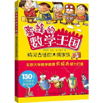 蜜蜂的数学王国3精灵古怪的木偶家族 百家讲坛讲师、北京大学数学教授张顺燕倾力打造