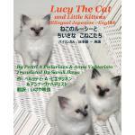 【预订】Lucy the Cat and Little Kittens Bilingual Japanese - En