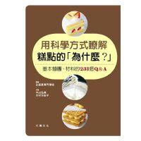 【现货】港台原版 中文繁体 用科学方式了解糕点的「为什么?」:基本�I�F、材料的231 ��Q&A