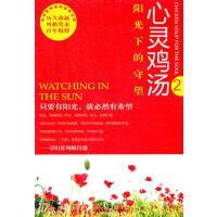 【正版二手书9成新左右】心灵鸡汤:阳光下的守望 东方笑 陕西师范大学出版社