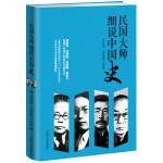 【正版图书-DFDY】-民国大师细说中国史 9787503461941 中国文史出版社 知礼图书专营店