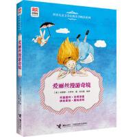 优等生必读文库世界经典儿童文学注音畅读系列 爱丽丝漫游奇境
