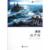 激战地中海,唐复全,王玉东,张晓林,海潮出版社