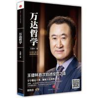 【正版二手书9成新左右】达哲学:王健林自述经营之道 王健林 中信出版社