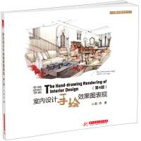 【正版二手书9成新左右】室内设计手绘效果图表现(第4版 赵杰 华中科技大学出版社