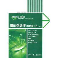 【正版二手书9成新左右】钢的热处理(原理和工艺(第4版 胡光立谢希文 西北工业大学出版社