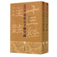春秋公羊传注疏,无 著作,上海古籍出版社
