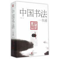 中国书法一本通,任思源,北京联合出版公司,9787550251175