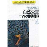 自然灾害与农业避险/现代农民科学素质教育丛书 姜永育著 四川教育出版社 9787540852856