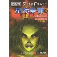 星际争霸-利伯蒂的远征黑暗降临之前[美]格拉布、[美]四川科技出版社