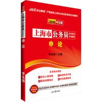 上海公务员考试用书中公2018上海市公务员录用考试专用教材申论