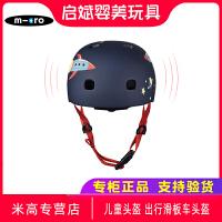 【新品上市】micro迈古米高儿童头盔 出行滑板车头盔 多颜色选择