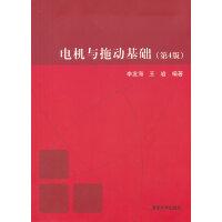 【正版二手书9成新左右】电机与拖动基础(第4版 李发海王岩 清华大学出版社
