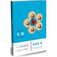 【二手书8成新】红鞋 张悦然 河南文艺出版社