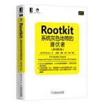 【旧书二手书9成新】Rootkit:系统灰色地带的潜伏者(原书第2版) [美] Bill Blunden,姚领田,蒋蓓