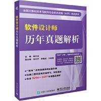 软件设计师历年真题解析,薛大龙,电子工业出版社【正版书 放心购】