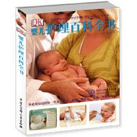 DK婴儿护理百科全书,(英)彼得斯,中国大百科全书出版社,9787500091394