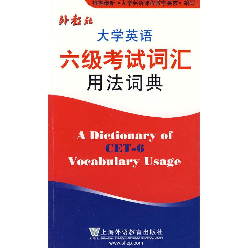 大学英语六级考试词汇用法词典