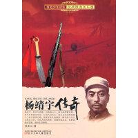 红色少年读本 抗战铁血关东魂・杨靖宇传奇