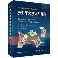 Scott-Conner and Dawson外科手术技术与解剖(中文翻译版,原书第4版)