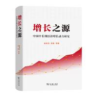 增长之源――中国中长期经济增长动力研究