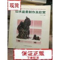 【旧书二手书9成新】山水盆景制作及欣赏 马文其 著 中国林业出版社9787503827624