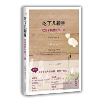 吃了几颗星:欧洲米其林餐厅之旅,陈家康、 肖莹莹,北京出版社,9787200099881