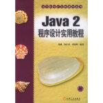 Java 2 程序设计实用教程――高等院校计算机教材系列,陈帆,机械工业出版社,9787111172505