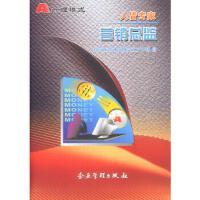 A管理模式:人皆专家-营销总监 北京光起公司研究设计中心 企业管理出版社 9787801479013