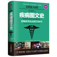 疾病�D文史:影�世界�v史的7000年(彩色精�b典藏版)