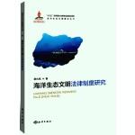 海洋生态文明法律制度研究