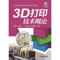 3D打印技术概论 高帆