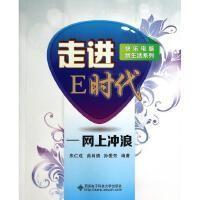 走进E时代--网上冲浪/快乐电脑新生活系列 朱仁成//曲肖倩//孙爱芳