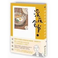 【正版二手书9成新左右】深夜食堂3 (日)安倍夜郎 湖南文艺出版社