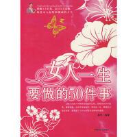 【二手书8成新】女人一生要做的50件事 斐玲著 长安出版社发行部