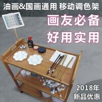 国画油画工具车绘画调色颜料架美术写生素描套装画框画箱画板画架 通用移动式绘画调色架