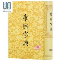 预售 康熙字典张玉书香港中华书局汉语辞书进口正版97896223100633