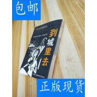 [二手旧书9成新]到城里去:刘邦庆中篇小说新作 /刘庆邦 中国广播