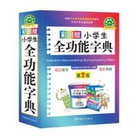 彩图版小学生全功能字典【新华书店 选购无忧】