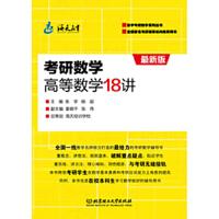 考研数学高等数学18讲 张宇,杨超 北京理工大学出版社 9787564056681