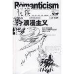 视读浪漫主义[英]邓肯・希思、[安徽文艺出版社