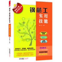 钢筋工程知识树丛书――钢筋工实用技能