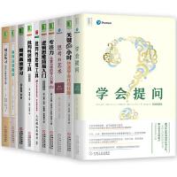 全套10册学会提问 逻辑思维简易入门 批判性思维工具 思考的艺术 关键20小时 如何高效学习 高效阅读专注力时间管理书