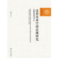 汉唐美术空间表现研究――以敦煌壁画为中心(百家廊文丛)