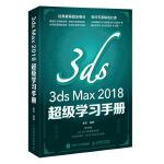 3ds Max 2018超级学习手册