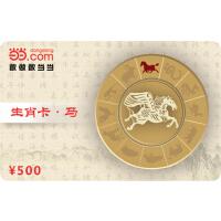 当当生肖卡-马500元【收藏卡】