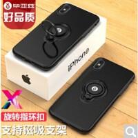 毕亚兹 苹果X手机壳iPhoneX超薄iPhone带指环扣支架全包8x潮牌个性创意男 王者