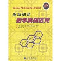 保加利亚数学奥林匹克 (保)鲍瓦伦库著,隋振林 9787560348575
