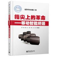 【二手书8成新】指尖上的革命移动智能终端 李婷 电子工业出版社
