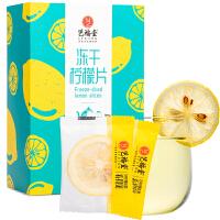 艺福堂 茶叶花茶 冻干蜂蜜柠檬片水果茶 泡水喝的维C果片茶独立小包装100g